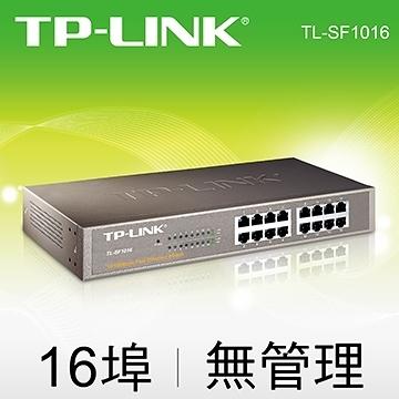 TP-LINK TL-SF1016 16埠10/100Mbps機架裝載交換器