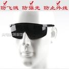 電焊眼鏡電焊眼鏡焊工專用護眼護目鏡防強光防電弧防紫外線電焊工防護眼鏡 快速出貨