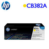 HP 824A/CB382A 原廠碳粉匣 黃