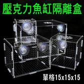 15x15x15隔離盒壓克力魚缸箱水族用品魚苗繁殖盒大小號【狐狸跑跑】