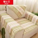 時尚簡約溫暖條紋四季沙發巾 四季沙發墊防滑沙發套3 (70*150cm)