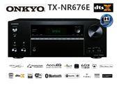 《名展影音》結帳再優惠  ONKYO TX-NR676E 7.2聲道環繞擴大機 公司貨