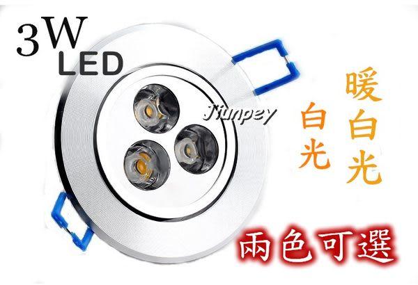 LED崁燈/天花燈 24瓦 台灣製造 節能省電 環保  射燈筒燈  大功率 商品保固