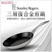 《不囉唆》Stanley Rogers三層式複合金煎鍋28cm (不挑款/色)平底鍋 炒鍋 火鍋【A431021】