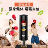 拳擊沙袋立式散打家用不倒翁兒童立式訓練打沙包跆拳道訓練器材 nm3402 【Pink中大尺碼】