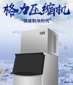 製冰機 大型250kg全自動奶茶店酒吧KTV制冰機200公斤 莎瓦迪卡