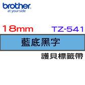 BROTHER  TZe-541 標護貝標籤帶 18mm 藍底黑字