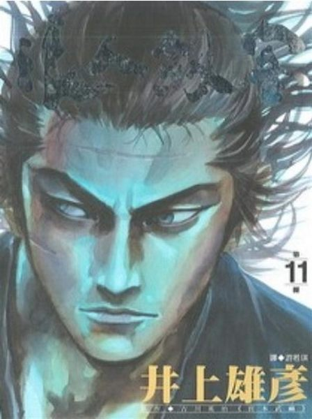 (二手書)浪人劍客 11.