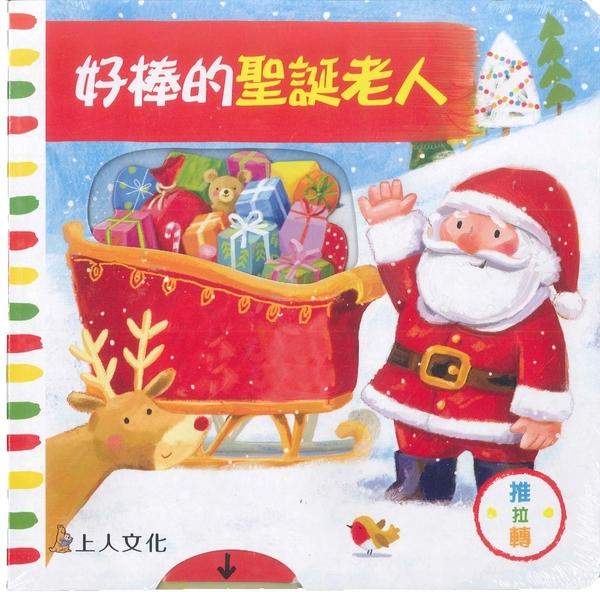 好棒的聖誕老人 推拉轉 上人 (購潮8)