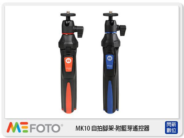【公司貨】免運費~ MeFOTO 美孚 MK10 自拍腳架 自拍器 自拍棒 附藍芽 遙控器 藍/紅 (公司貨一年保固)