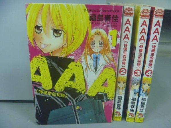 【書寶二手書T9/漫畫書_LPN】AAA(特等生的初戀)_全4集合售_福島春佳