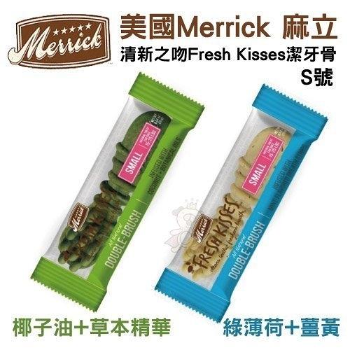 *KING WANG*【單支袋裝】美國Merrick 麻立《清新之吻Fresh Kisses潔牙骨》S號-兩種口味可選