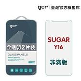 【GOR保護貼】SUGAR Y16 9H鋼化玻璃保護貼 sugar y16 全透明非滿版2片裝 公司貨 現貨