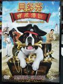 挖寶二手片-P03-567-正版DVD-電影【貝多芬寶藏傳說】-可愛的貝多芬進軍電影圈