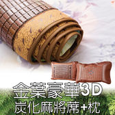 【名流寢飾家居館】金葉豪華3D立體炭化.SGS專利認證.透氣麻將蓆+麻將枕.加大單人