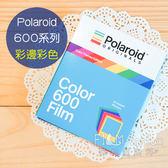 菲林因斯特《 600 彩邊彩色相紙 》Polaroid 寶麗萊 Originals 600 系列專用 底片