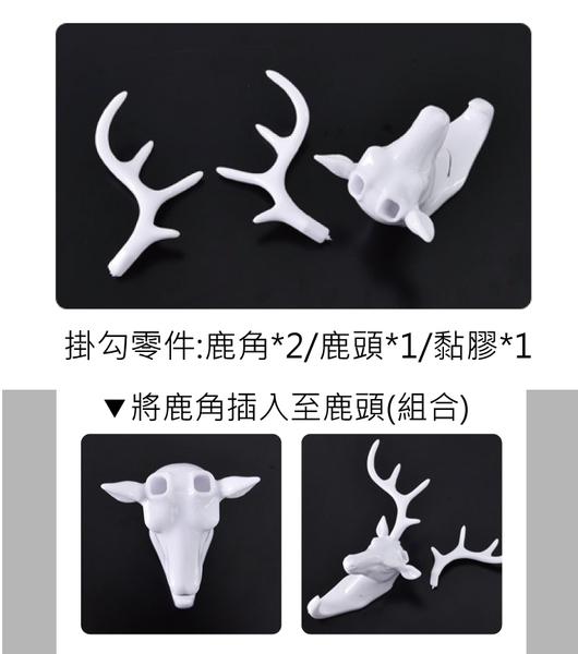 【04811】 簡約北歐風麋鹿掛勾 鹿角掛勾 鹿頭壁掛架 鹿頭掛勾 造型掛勾 無痕掛勾 動物掛勾