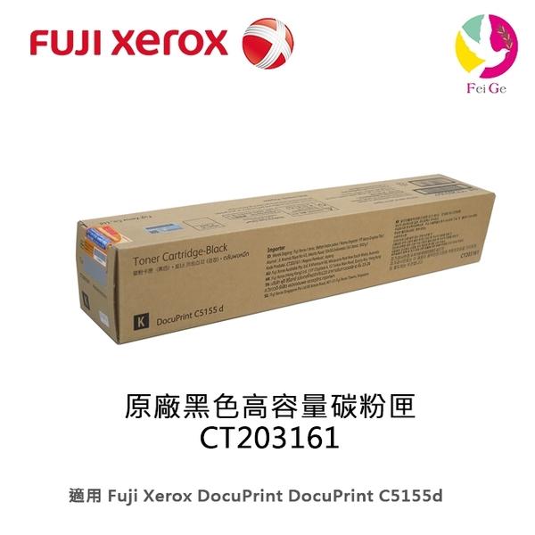 分期0利率 富士全錄Fuji Xerox 原廠黑色高容量碳粉匣 CT203161 /適用 C5155d