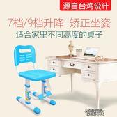 學習椅 學習椅小學生寫字椅可調節椅子靠背椅家用坐姿椅 YXS街頭布衣