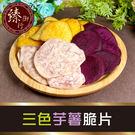 新鮮紫地瓜、新鮮甘藷、新鮮芋頭切片製作,無添加香精、色素、保留原有風味。