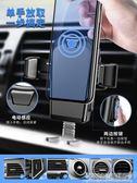 全自動車載手機架無線充電器汽車支架車用vivo小米華為萬能通用型魔力 DF 科技藝術館