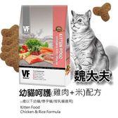 【培菓平價寵物網】美國VF魏大夫》幼貓呵護雞肉+米配方-500g