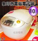 【信源電器】【象印ZOJIRUSHI微電腦電子鍋10人份】NL-AAF18 附蒸籠*日本原裝*免運費