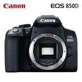 送64G 吹球清潔組 相機包 3C LiFe Canon EOS 850D BODY 單機身 公司貨
