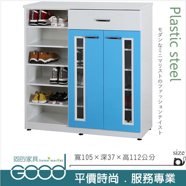 《固的家具GOOD》075-06-AX (塑鋼材質)3.5尺開門鞋櫃-藍/白色【雙北市含搬運組裝】
