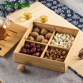 零食乾果盒乾果盤糖果盒楠竹制點心盤創意帶蓋托盤茶盤果盤果盒【美物居家館】