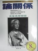 【書寶二手書T4/哲學_OSH】論關係_克里希那穆提