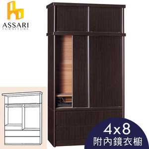 ASSARI-(胡桃)4x8尺雙推門4抽衣櫃(附鏡)