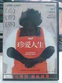 影音專賣店-Y92-020-正版DVD-電影【珍愛人生】-寶拉巴頓 嘉柏莉西迪貝 莫妮克 瑪麗亞凱莉