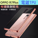 電鍍TPU OPPO R7 R7S R7Plus 手機殼 全包防摔 超薄 透明軟殼 R7S矽膠套 R7+保護套 R7外殼