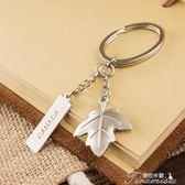 鑰匙扣-楓葉鑰匙扣創意汽車男士女士鑰匙鍊掛件鎖匙扣 提拉米蘇