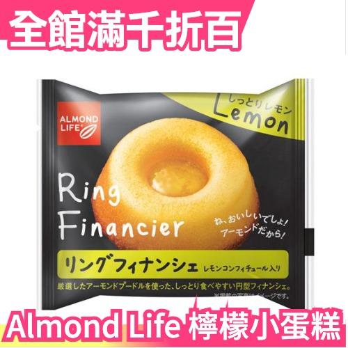 【10入】日本原裝 Almond Life 檸檬小蛋糕 檸檬派 下午茶 甜點 零食 嘴饞【小福部屋】