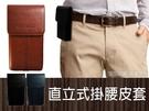 ✔5寸 至 5.5吋 豎款 手機腰包 腰帶/腰夾/直入式 手機包 槍套 手機包 手機 皮套 手機袋 側腰包