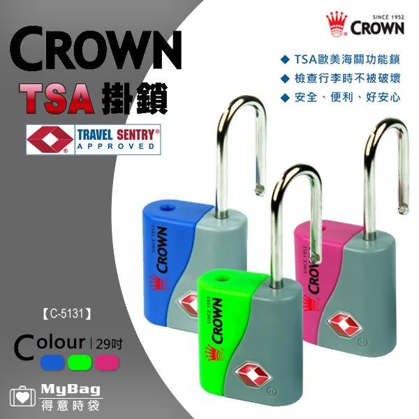 CROWN 皇冠 海關鎖 旅遊配件 TSA鑰匙鎖 任選 C-5134 得意時袋