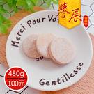 【譽展蜜餞】仙楂片(圓形)480g/100元