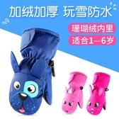 戶外滑雪兒童手套冬1-4歲卡通寶寶手套保暖玩雪防水玩雪 『洛小仙女鞋』