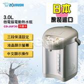 豬頭電器(^OO^) - ZOJIRUSHI 象印 3公升微電腦電動熱水瓶【CD-JUF30】加送檸檬酸1包✦