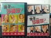 挖寶二手片-R17-正版DVD-歐美影集【誰是莎蔓莎? 第1~2季/系列合售】-(直購價)海報是影印