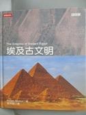 【書寶二手書T3/歷史_QGP】埃及古文明