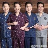 睡衣男夏季純棉短袖中年男士睡衣夏薄款中老年爸爸父親家居服套裝 生活樂事館