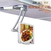 廚房支架 鋁合金桌面平板電腦支架 懶人支架 金屬手機平板支架