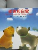 【書寶二手書T9/少年童書_XFM】球球和白雲_間所久子