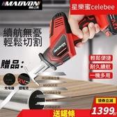 電鋸充電電鋸電往複鋸充電式電動馬刀鋸家用小型迷你戶外手提伐木電鋸機