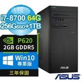 【南紡購物中心】ASUS 華碩 Q370 八核商用電腦 i7-9700/64G/256G SSD+1TB/P620 2G/WIN10P/三年保固