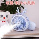 USB小風扇 噴霧小風扇迷你便攜式隨身小型靜音床上可充電加濕器噴水制冷車載小電扇