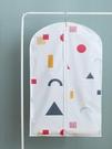 防塵罩衣罩掛式衣服防塵袋子家用掛衣袋西服防塵套透明大衣罩子-享家生活馆 YTL